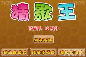 《猜歌王正式版》游戏画面1