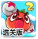 m.hv599.com鸿运国际手机版_燃烧的蔬菜2选关版