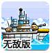 海上超级战舰无敌版