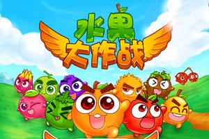 《水果大作战-4399》游戏画面1