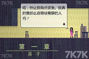 《美女寻夫记中文版》游戏画面1