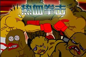 热血拳击赛中文版