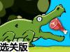 喂饱鳄鱼选关版