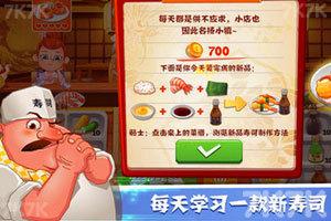 《寿司厨神》游戏画面2