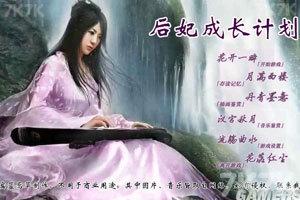 《后妃成长计划》游戏画面3