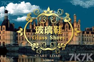 EXO玻璃鞋