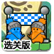 双猫战士3选关版