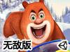 熊出没之雪岭熊风无敌版