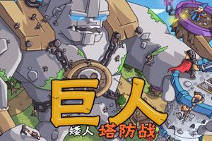 巨人之战中文版
