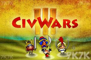 《文明战争3》游戏画面3