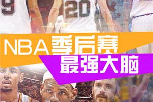 NBA季后赛最强大脑