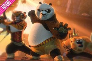 功夫熊猫1动画