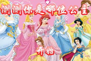 《测测你是哪位公主》游戏画面1