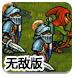 皇城護衛隊2中文無敵版