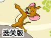 猫和老鼠历险记选关版