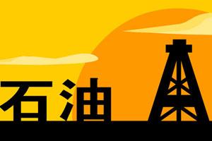 《石油大亨中文版》截图1
