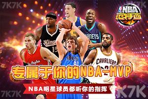 《NBA范特西》游戏画面2