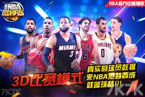 《NBA范特西》游戏画面3
