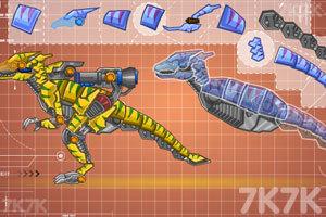 《机械迅猛龙扭蛋》游戏画面4