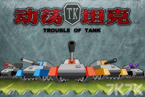 《动荡坦克》游戏画面1