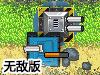 超级坦克战役2无敌版