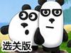 小熊猫逃生记5选关版