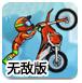 摩托障礙挑戰2無敵版