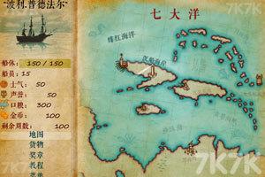《海盗军团中文版》游戏画面2