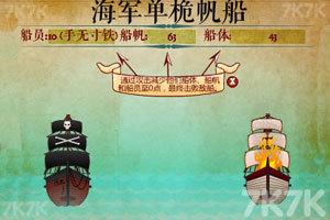 《海盗军团中文版》游戏画面6