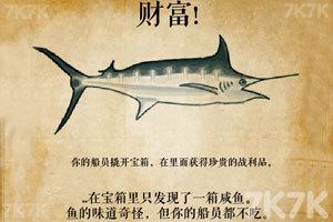 《海盗军团中文版》游戏画面7