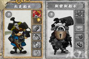 《海盗大乱斗中文版》游戏画面3