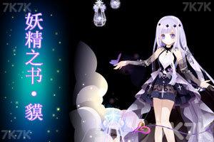 《妖精之书貘》游戏画面1