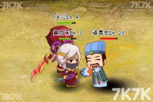 《最Q三国无敌版》游戏画面3