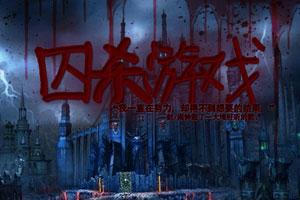 《囚杀游戏》游戏画面1