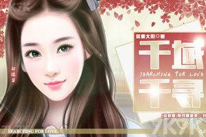 《千域千寻》游戏画面1