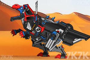 《组装机械暗黑霸王龙》游戏画面1