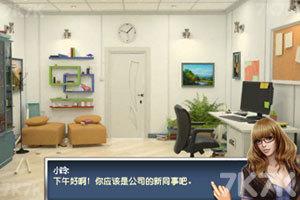 《密室逃脱3之办公大厦》游戏画面1