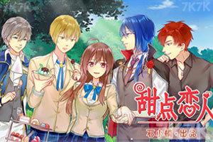 《甜点恋人》游戏画面1
