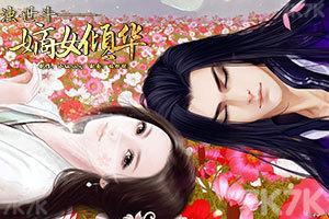 《嫡女倾华》游戏画面4