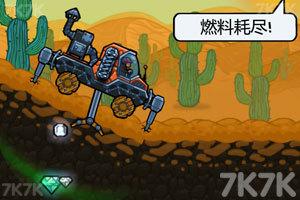 《钻石小子中文版》游戏画面3