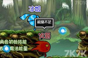 《冰火人魔法森林大冒险》游戏画面1