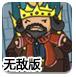 神像守卫中文无敌版