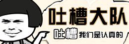 m.hv599.com鸿运国际手机版_快来吐槽