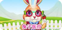 hv599手机版_兔子医疗