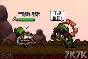 《围城之战4外星救援中文版》游戏画面4