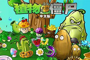 7k7k-植物大战僵尸中文版