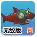 深海巨鲨无敌版