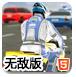 摩托車高速模擬駕駛無敵版