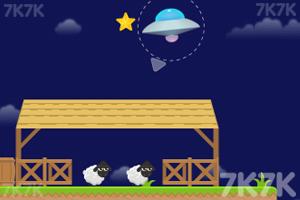 《飞碟偷小羊》截图4