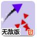 三角形世界大冒险无敌版